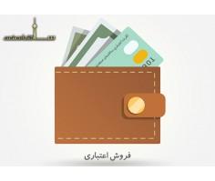 فروش اعتباری و سازمانی