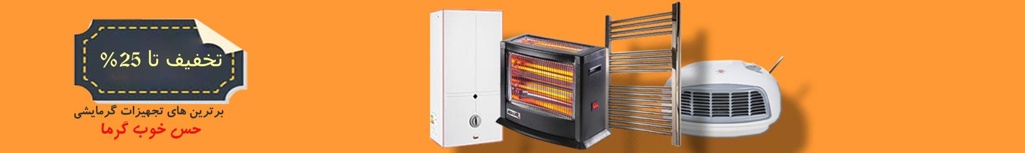 فروش ویژه تجهیزات گرمایشی